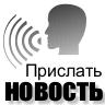 Поделиться новостью