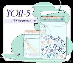 ТОП 5 в 1000moments