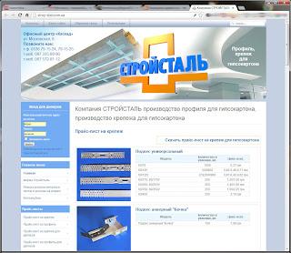 stroy-stal.com.ua/
