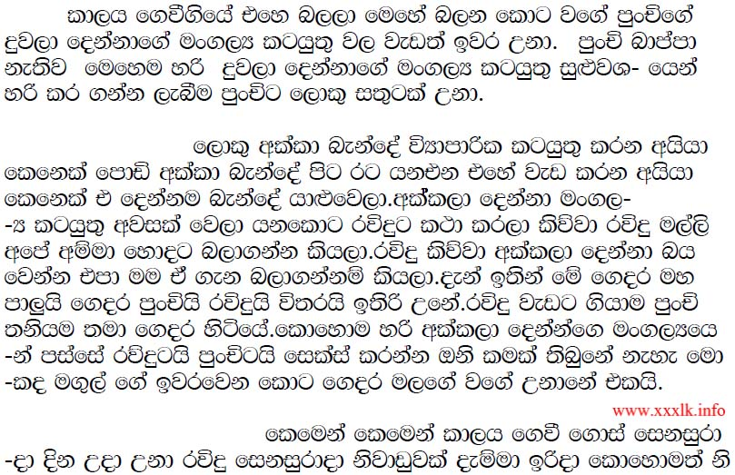 Sinhala wela katha ape consejos de fotograf 237 a