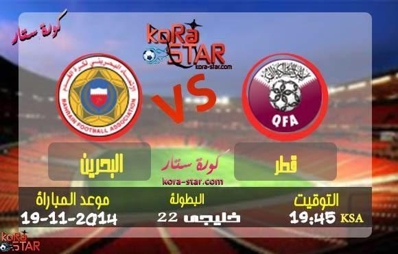 ������ ������ ������� ���� �� ����� 19-11-2014 Bahrain VS Qatar 10754822_91373069197