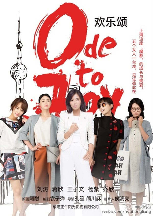 Hoan Lạc Tụng - Ode To Joy (2015)