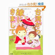 《台湾から嫁にきまして。》海外授權_日本版