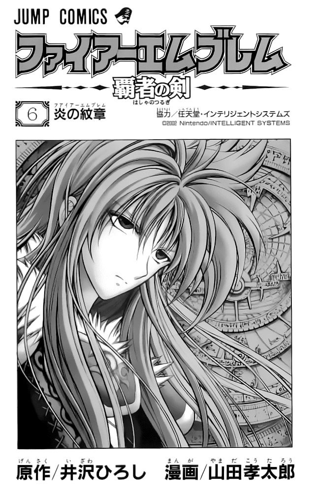 Fire Emblem-Hasha no Tsurugi chap 21 - Trang 5