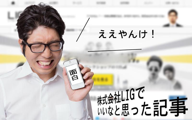 株式会社LIGの個人的に「面白い」と思った記事を6つ紹介します。
