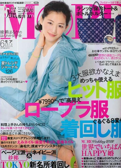 MORE (モア) June 2013 Haruka Ayase 綾瀬はるか