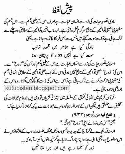 the twelfth imam book pdf