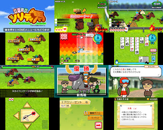 soriti horse screen 1 Japan   Soriti Horse (3DS)   Screenshots & Details About Game Freaks New Game