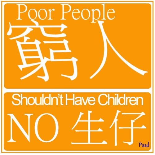 Poor People Shouldn't Have Children