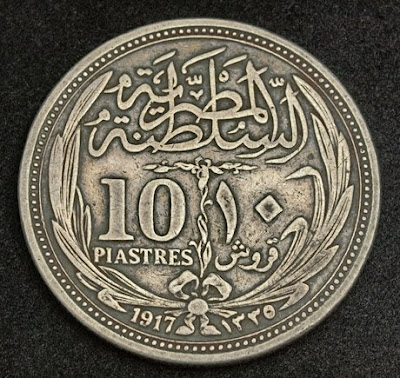 Egyptian Coins Piastres Egyptian Coins 10 Piastres