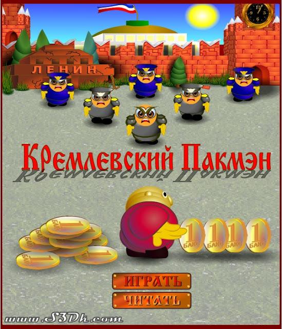 Игра для детей  - Кремлевский пакмен.