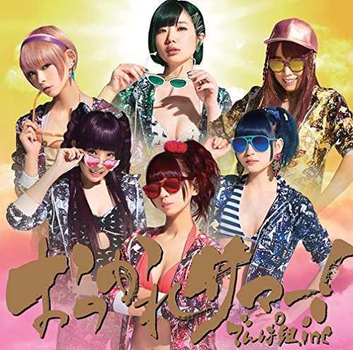 [Single] でんぱ組.inc – おつかれサマー! (2015.06.17/MP3/RAR)