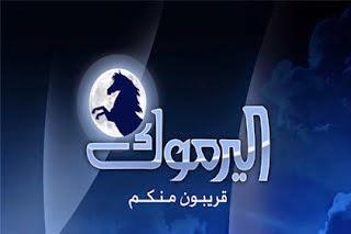 تردد قناة اليرموك الفضائية - Yarmouk Frequency - نايل سات 2015