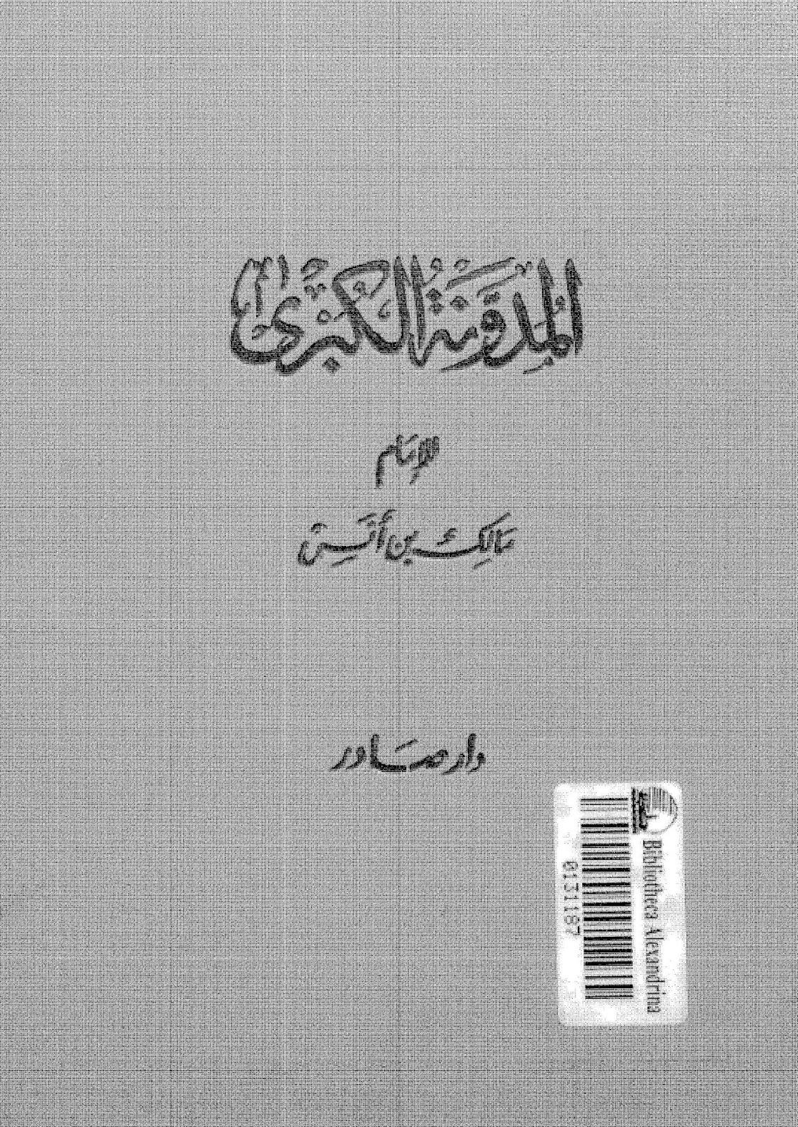 المدونة الكبرى للإمام مالك بن أنس - طبعة دار صادر pdf