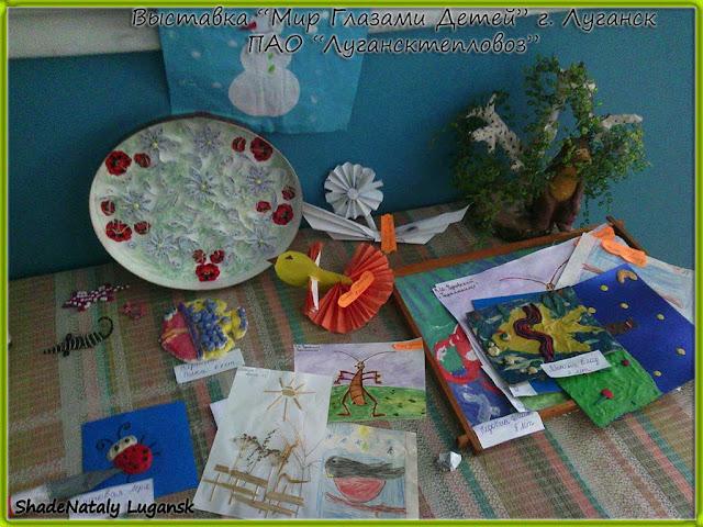 Выставка детских поделок и рисунков в Луганске