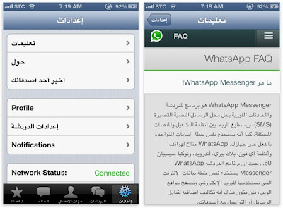 تحميل برنامج واتس اب WhatsApp 2.8.2 للايفون والبلاك بيرى