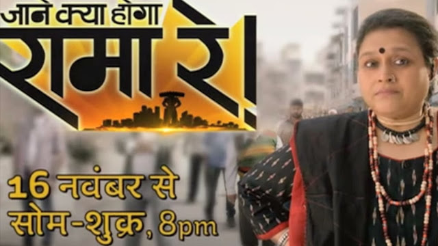 'Jaane Kya Hoga Rama Re' Life Ok Upcoming Tv Serial Wiki Story |Cast |Title Song |Timing |Promo