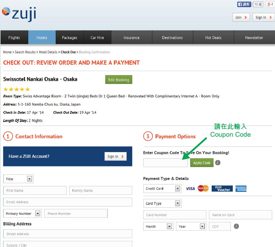 Zuji $500優惠碼【HK15CNY500】