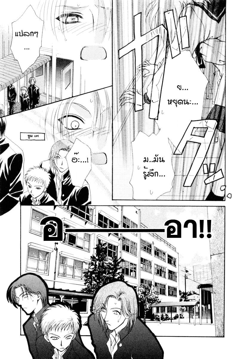 อ่านการ์ตูน Kakumei no Hi 2 ภาพที่ 12