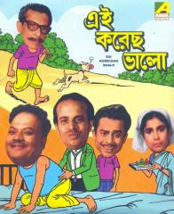 Eai Korechho Bhalo 1970 Bengali Movie Watch Online