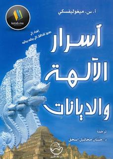 حمل كتاب أسرارالآلهة و الديانات - ميغوليسفكي