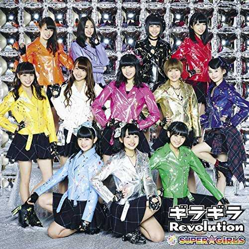 [MUSIC] SUPER☆GiRLS – ギラギラ (Giragira) Revolution (2015.02.18/MP3/RAR)