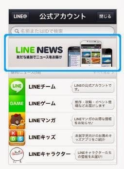 広告料金 LINE