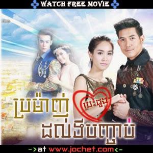 Bromanh Besdong Dol Pi Bonhchob-[02Ep] Continued