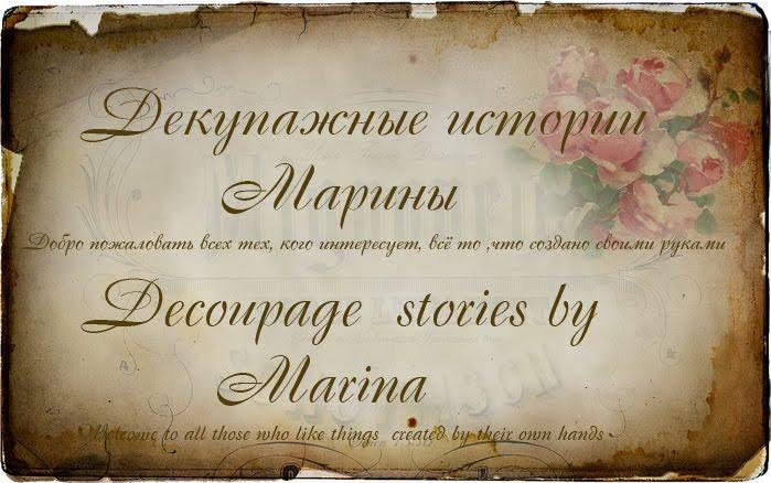Декупажные истории Марины