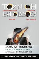 ΕΠΑΝΑΦΟΡΑ ΤΩΝ ΤΟΜΕΩΝ ΣΤΑ ΕΠΑΛ