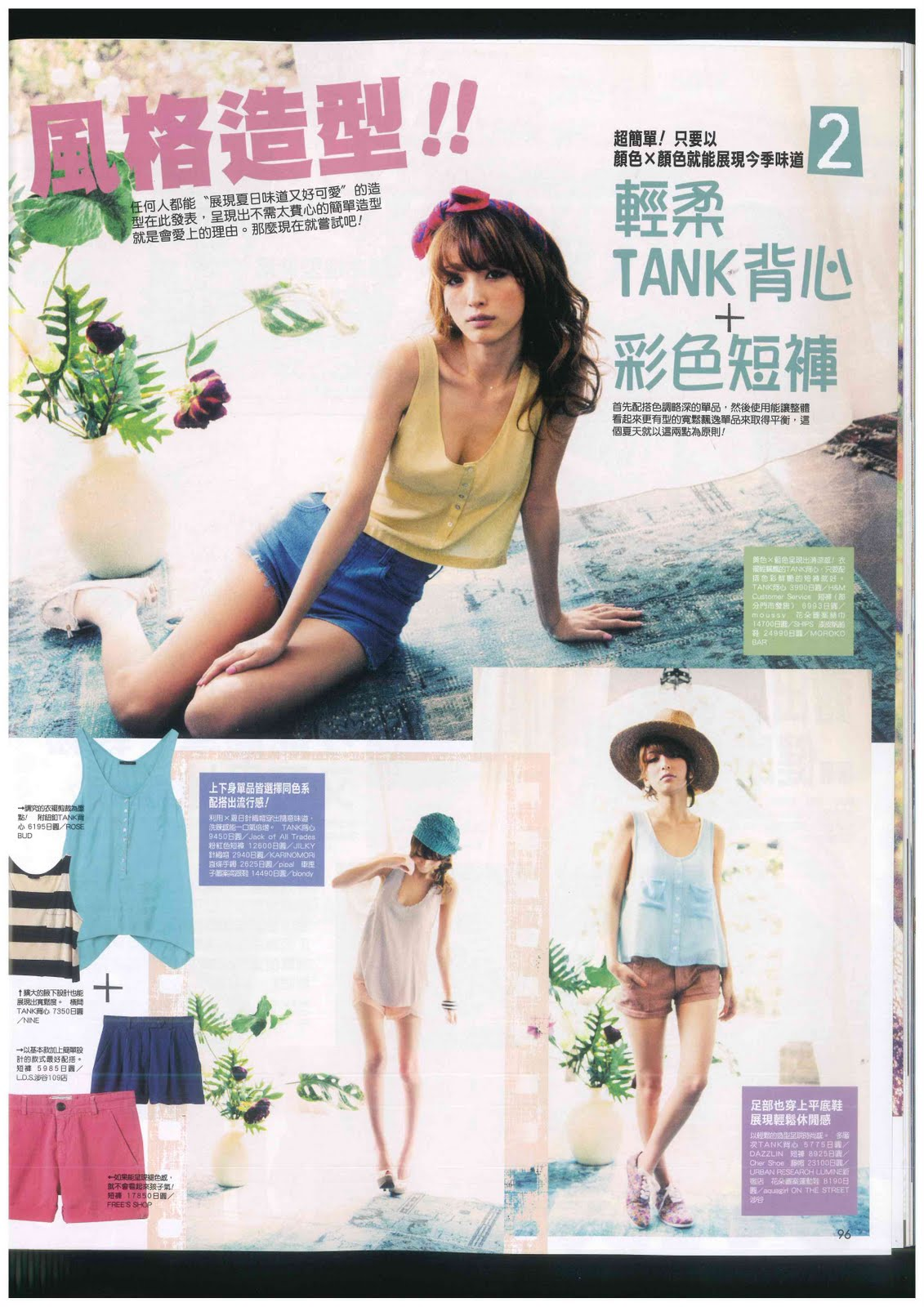 Read japanese fashion magazine online An Easy Guide to Learning Japanese with Magazines FluentU