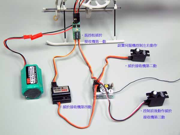 mini rc helicopter wiring diagram mini free engine image for user manual