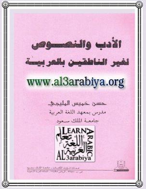 الأدب والنصـــوص لغيــر الناطقين بالعربية