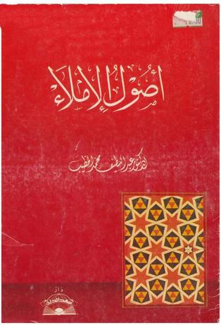 كتاب أصول الإملاء - عبد اللطيف محمد الخطيب