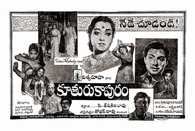 Kuthuru Kapuram Telugu Mp3 Songs Free  Download  1959