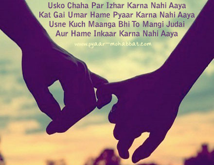Sad Love Judai Wallpaper : Hindi Shayari Dosti In English Love Romantic Image SMS Photos Impages Pics Wallpapers: Sad Hindi ...