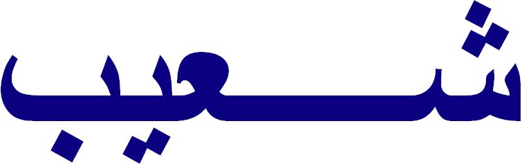 kaligrafi arab yang bermakna Syu'aib