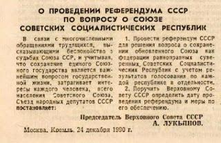 фото Решение о проведение референдума по вопросу СССР
