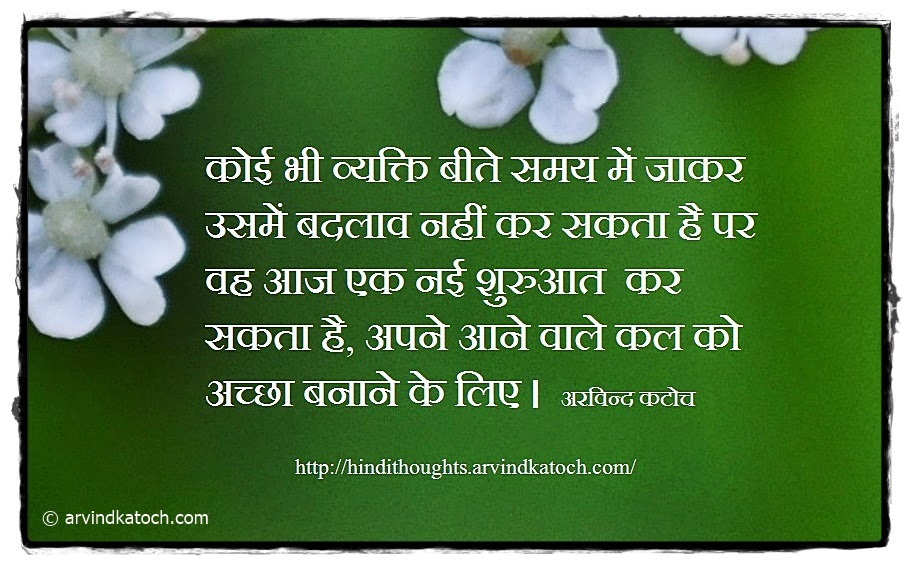 Hindi Thoughts New Year Quote Message On New Beginning नई