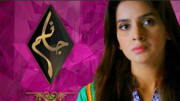 Free download Jaanam Drama A Plus Episode 20 Watch Online.