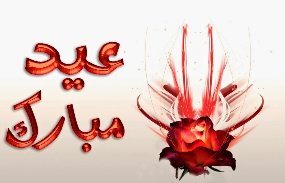 Eid ul Fitr Mubarak Flowers Cards, Eid Mubarak 2014 Cards
