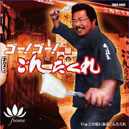 [MUSIC] Frame – GO!GO!ごんたくれ! (2015.03.18/MP3/RAR)