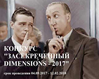 """Конкурс """"Засекреченный Dimensions -2017"""""""