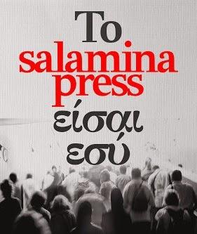 Γίνετε μέλη της ομάδας του Salamina-Press, γίνετε μέλη της ομάδας μας!