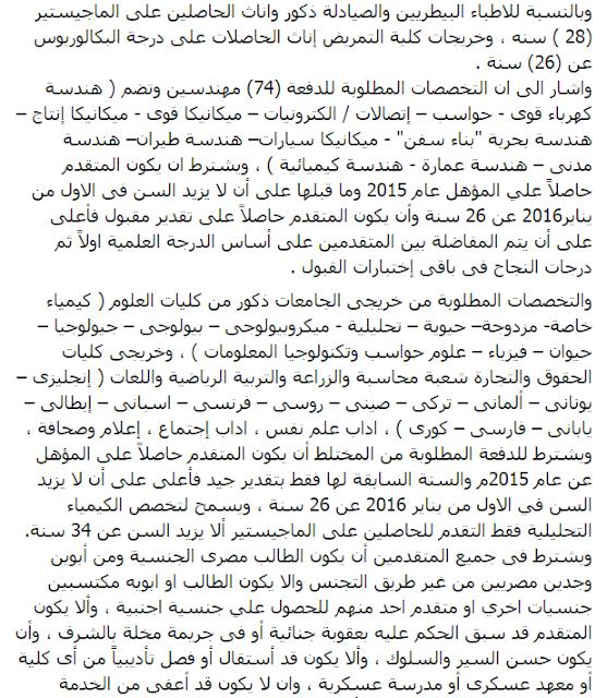 التخصصات المطلوبة للقبول بالكليات الحربيه للعام 2016/2015 ومواعيد التقديم وسحب الملفات