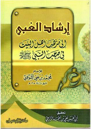 إرشاد الغبي إلى مذهب أهل البيت في صحب النبي صلى الله عليه وسلم - الإمام الشوكاني