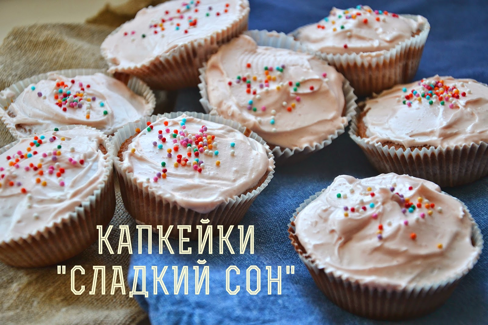 Бисквитные капкейки рецепт пошагово с