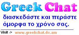 mental illness chat rooms greek