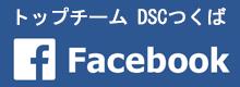 DSCつくば Facebook