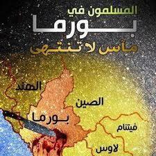 أين تقع بورما؟.. وما هي قصة حرق المسلمين هناك واسبابها ؟